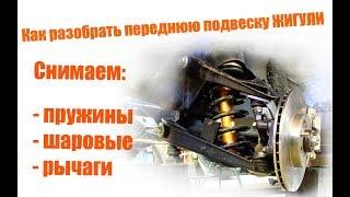 Как снять и заменить шаровые опоры, рычаги, пружину на ВАЗ Жигули