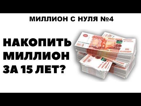 За сколько времени Я НАКОПЛЮ 1 МИЛЛИОН рублей с нуля? Как накопить 1000000 на акциях и в банке?