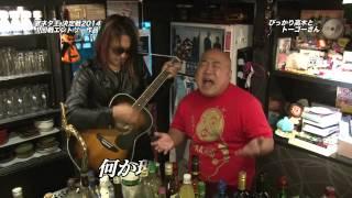 歌ネタ王決定戦2014 1回戦ネタ 「選ばれた男Ⅰ」 作詞:ぴっかり高木 (...