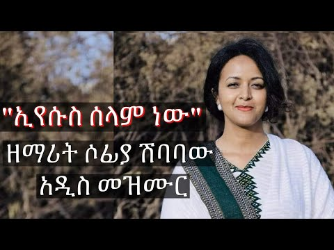 SOFIA SHIBABAW AMAZING NEW ETHIOPIAN PROTESTANT SONG - ኢየሱስ ሰላም ነው / EYESUS SELMA NEW | 2021 / 2013
