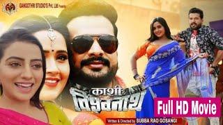Kashi Vishwanath Ritesh Pandey & Kajal Ragwani Full Hd movie 2019 Akshara Singh Bhojpuri movie