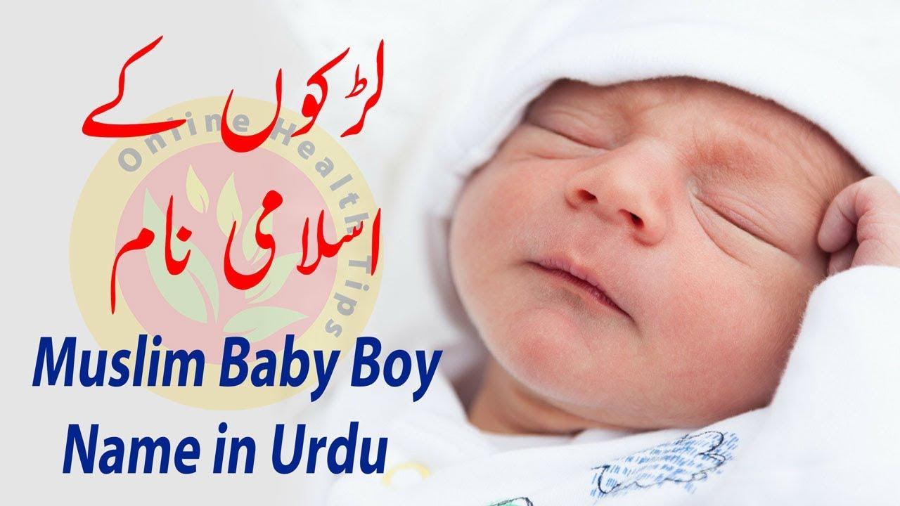boy pakistani names