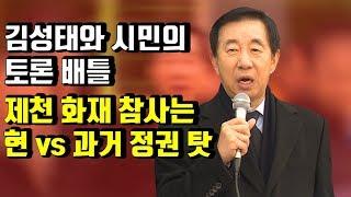 제천 화재 현장 방문한 김성태, 시민과 설전을 벌이다 / 비디오머그 정치