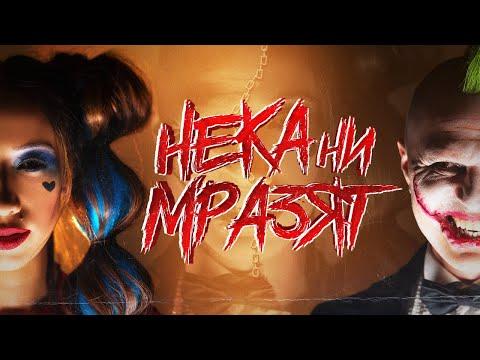 Лилия и Гъмзата – Нека ни мразят / Neka Ni Mrazyat (Official Video 4k)