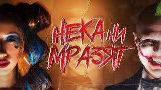 Лилия и Гъмзата – Нека ни мразят / Neka ni mrazyat ( 4k)
