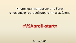 Инструкция по торговле на Forex с помощью торговой стратегии и шаблона VSAprof- start