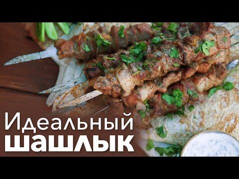 Как приготовить идеальный шашлык [Рецепты Bon Appetit]