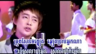 Rith-So Ra (Karaoke)