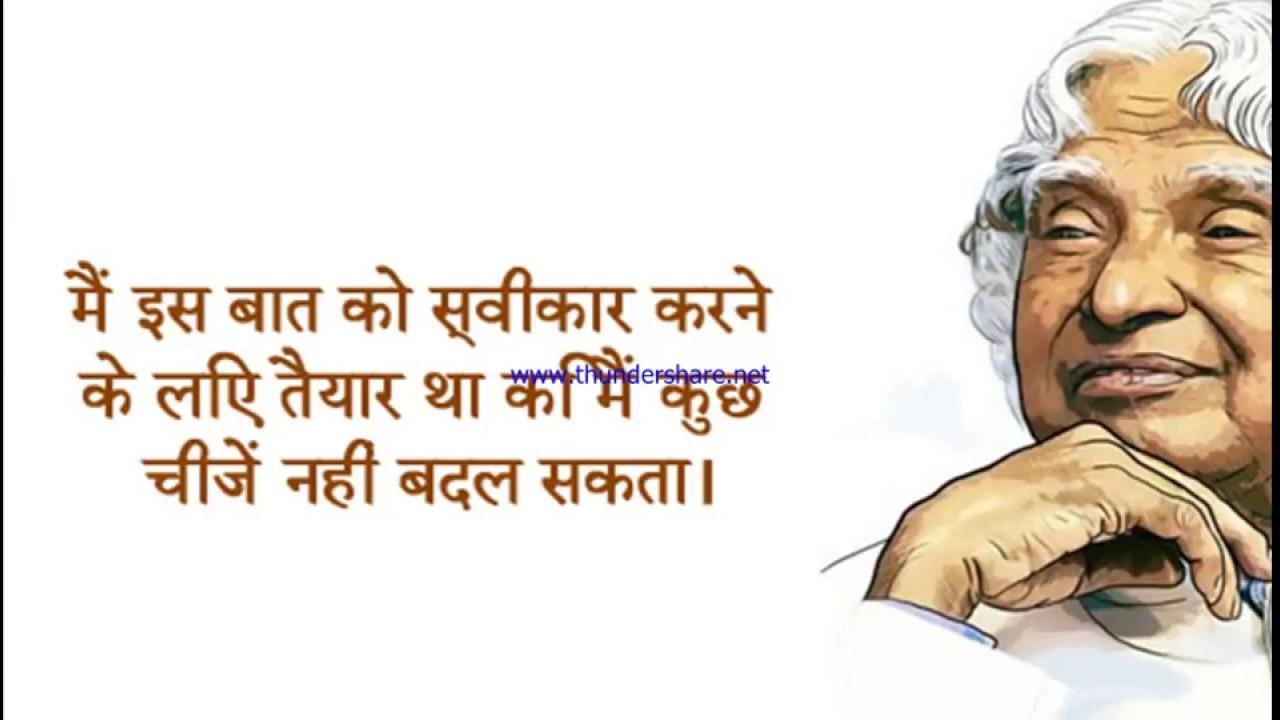 about abdul kalam in hindi language Apj abdul kalam quotes in hindi, hindi apj abdul kalam quotes, apj abdul kalam whatsapp status in hindi, apj abdul kalam hindi quotes  english, hindi language.