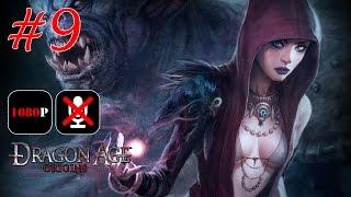 Dragon Age: Origins #9 Шейла Деревня Хоннлит