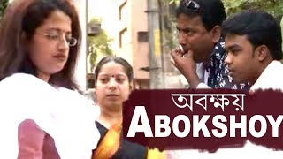 Bangla Short Film - Abokshoy    Susanta Paul Chowdhury    Bangla Geeti