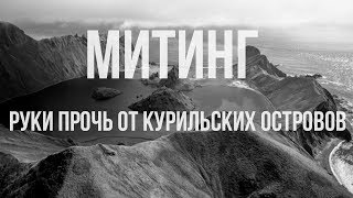 Митинг в Москве «Руки прочь от Курильских островов»  L VE 20.01.19
