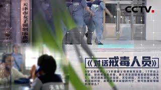 秘密-戒毒女| CCTV社会与法