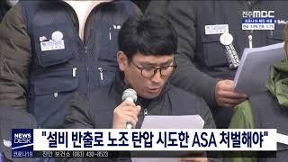 """[뉴스데스크]  """"설비 반출로 노조 탄압 시도한 ASA…"""