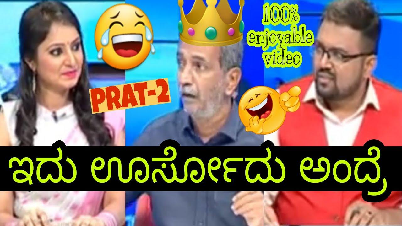 ರಂಗಣ್ಣ ಉರ್ಸೋ ಲೆವೆಲ್ | Ranganna Comedy trolls | Part 2 | Full comedy