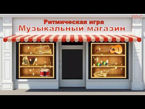 """Ритмическая игра """"МУЗЫКАЛЬНЫЙ МАГАЗИН"""" для детей"""