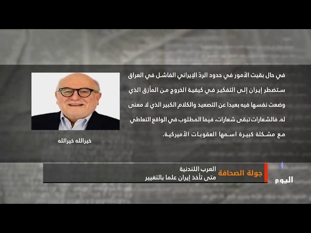 جولة في أبرز ما جاء في الصحف العربية و العالمية 11 - 1 - 2020