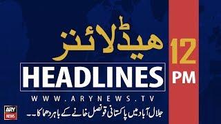 ARY News Headlines |Flood water flow decreases in Sutlej river| 12PM | 26 August 2019