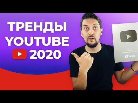 ТРЕНДЫ ЮТУБА 2020