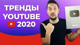 ТРЕНДЫ ЮТУБА 2020 | Продвижение на YouTube
