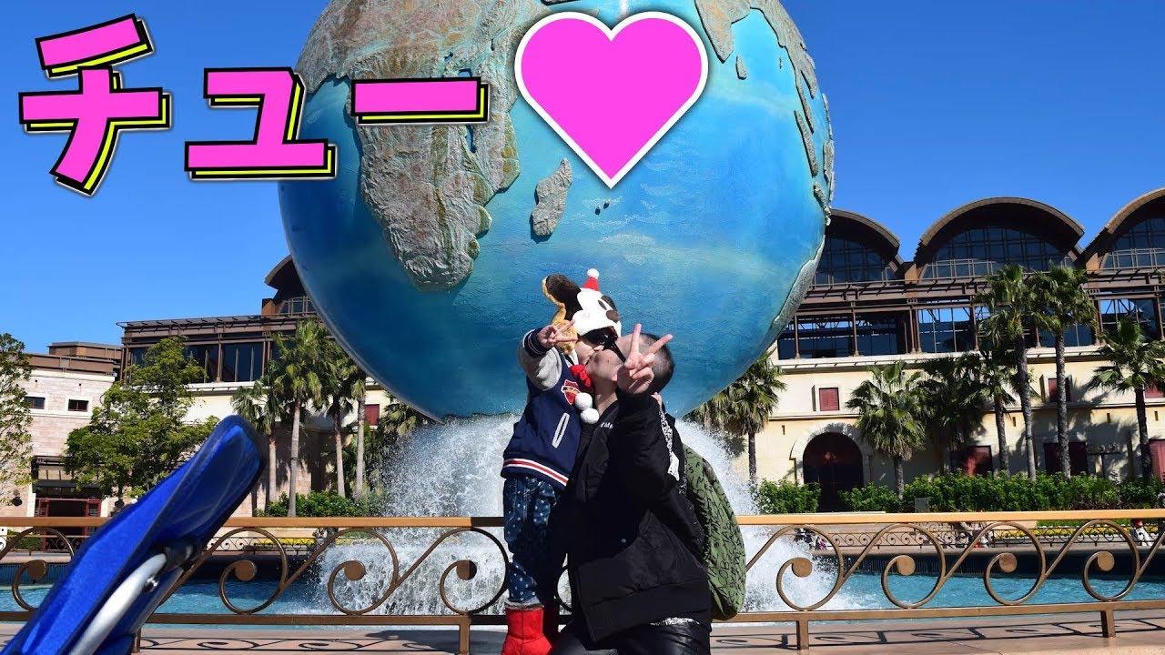 ディズニーシーでチュー♪いおりくんとパパでキス!いおりくん4歳【い