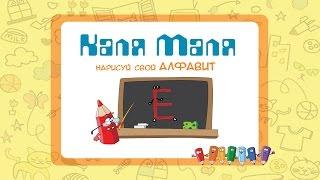 Изучаем русский алфавит. Учим букву Е.Развивающие видео уроки для детей.