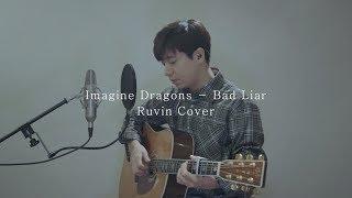 Download Lagu Imagine Dragons - Bad Liar ( Ruvin Cover ) mp3