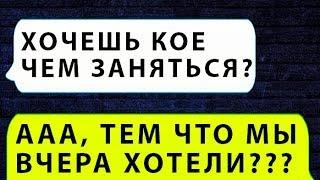 15  самых новых и крутых смс переписок от ПОДПИСЧИКОВ
