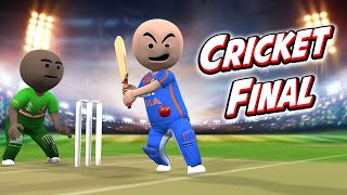 3D ANIM COMEDY - CRICKET || BOWL OUT FINAL || INDIA VS BANGLADESH || LAST OVER