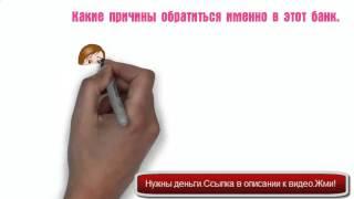 видео Помощь в получении кредита в Екатеринбурге