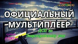[Rtrainsim] Официальный мультиплеер | Смена 282 + Пульт ДСП  [14/10/2018]
