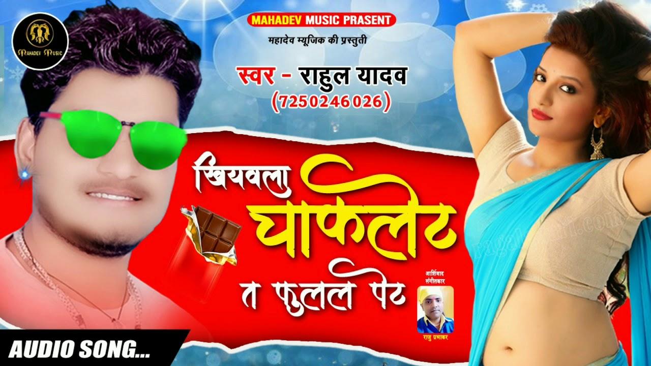 खियावला चॉकलेट त फुलल पेट   Rahul Yadav   Khiyawala Chaklet Ta Fulal Pet   राहुल यादव   2020 Songs