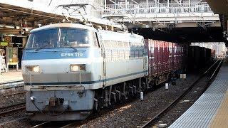 2019/03/01 JR貨物 4093レ EF66-110 大宮駅 | JR Freight: Cargo by EF66-110 at Omiya