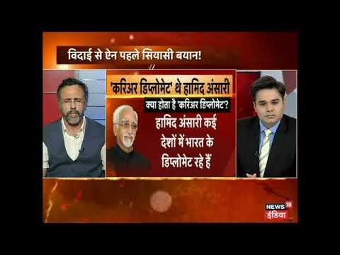 Aar paar: Kya Hindustan Me Mehfooz Nahi Musalman? विदाई से पहले Hamid Ansari का सियासी बयान