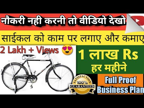 नौकरी करने वाले ना देखे ये New Business Idea |small business ideas 2019 | Low Investment high profit