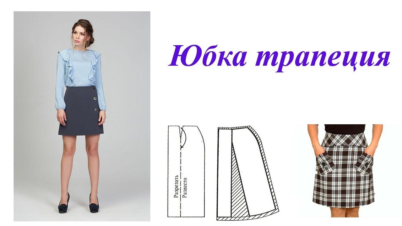Выкройка юбка прямая джинсовая юбка