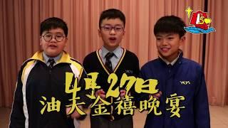 Publication Date: 2018-02-28 | Video Title: 油蔴地天主教小學_50周年金禧晚宴宣傳片