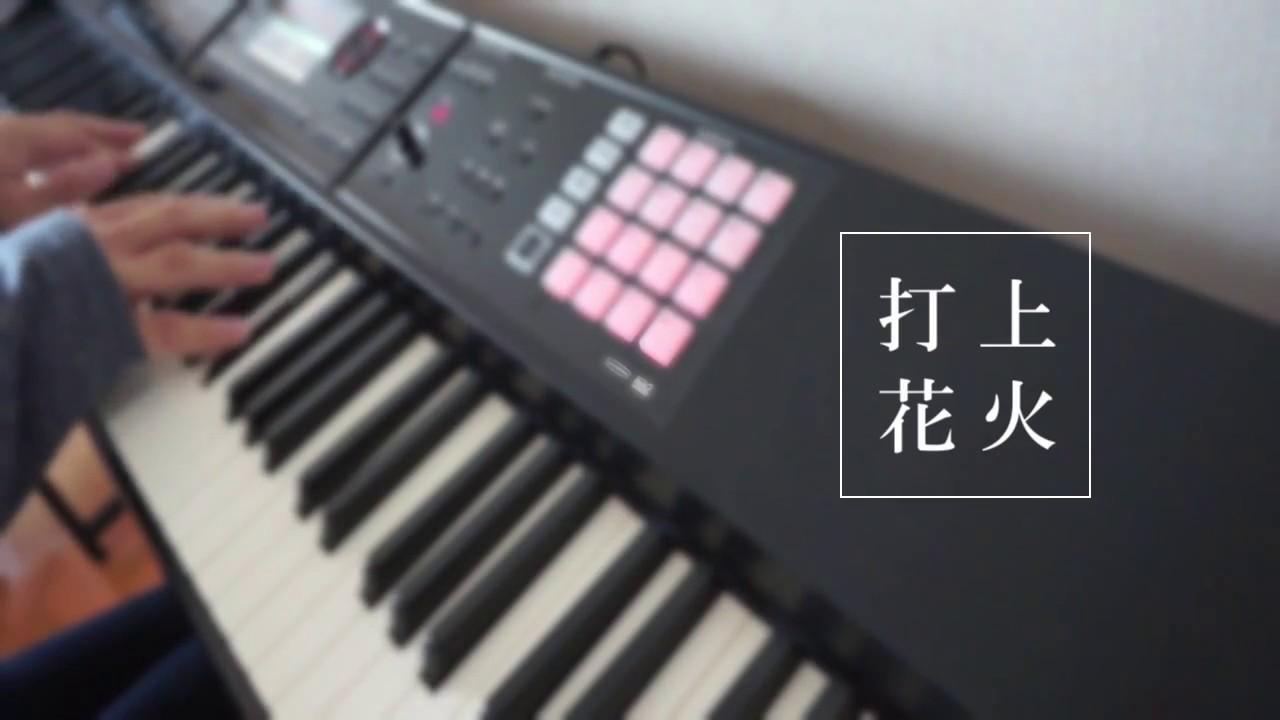 ピアノで『打上花火』を弾いてみた - YouTube