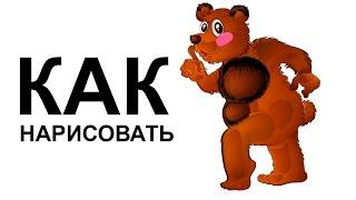 Как нарисовать медведя карандашом(Как нарисовать медведя поэтапно карандашом для начинающих за короткий промежуток времени. http://youtu.be/2eXytms4drY..., 2015-06-07T07:33:54.000Z)