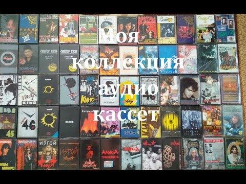 Моя коллекция аудиокассет. Рок музыка. #кассета #коллекция