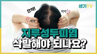 두피에 생긴 지루피부염 어떻게 치료할까?_생기한의원