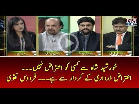 #KhursheedShah Say Kisi Ko Aiteraz Nahi... Aitraz Zardari Kay Kirdar Say Hay... #FirdousNaqvi