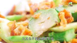 阿爺廚房食譜 -方魚炒荷塘芥蘭