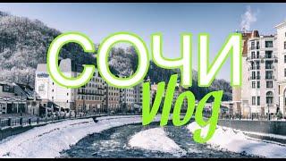 Поездка в Сочи Обзор отеля COURTYARD by MARRIOTT 2020