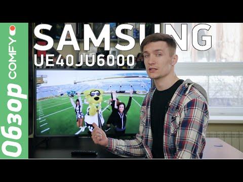 Samsung UE40JU6000U - обзор 4k телевизора со Smart TV