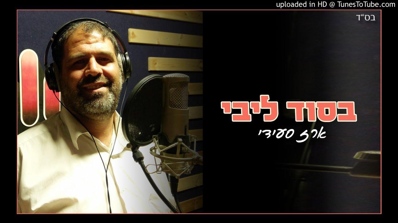 ארז סעידי - בסוד ליבי | Erez Saidi - Besod Libi | הגרסה הווקאלית