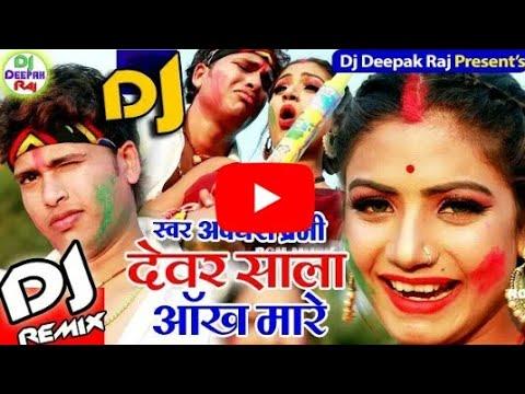 Aankh Mare Holi Me Bhauji Aankh Maare, Avdhesh Premi Yadav,holi Dj Remix,2019 DJ Remix Bhojpuri Holi