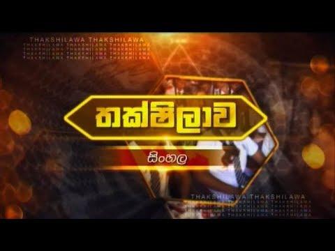 Thakshilawa - A/L Sinhala (2018-04-23) | ITN thumbnail