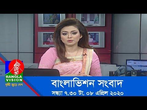 সন্ধ্যা ৭:৩০ টার বাংলাভিশন সংবাদ | Bangla News | 08_April_2020 | 07:30 PM | BanglaVision News