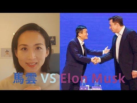 馬雲最受爭議的一次--人工智能大會上的馬雲和Elon Musk為什麼聊不到一起